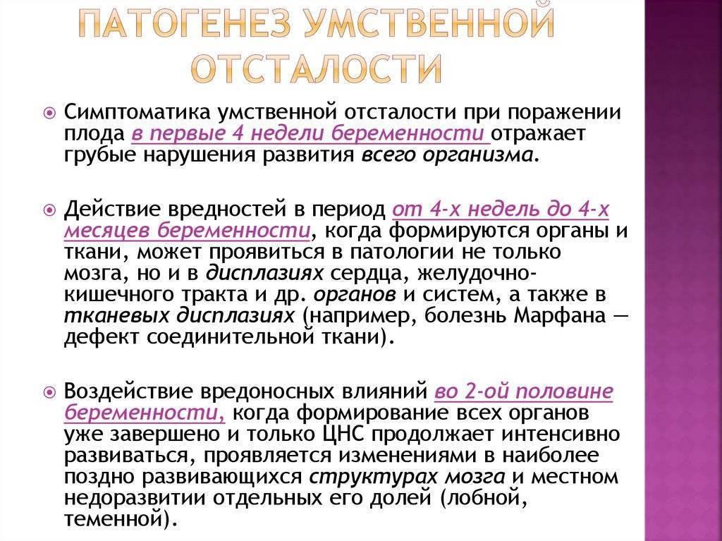 Умственная отсталость (олигофрения) - симптомы и лечение. журнал медикал