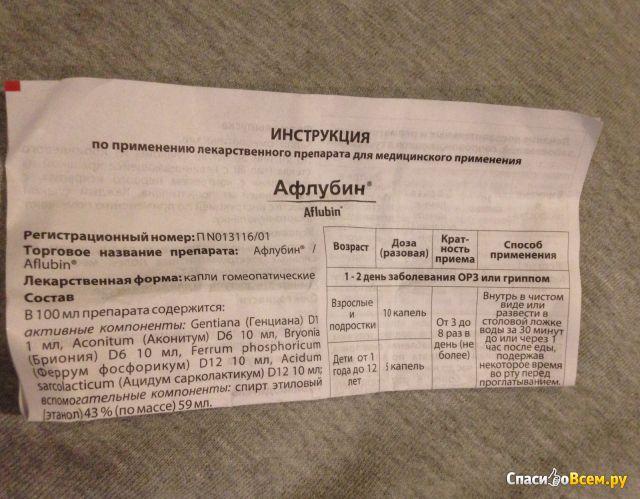 Афлубин: инструкция по применению (капли для детей), цена, отзывы, аналоги