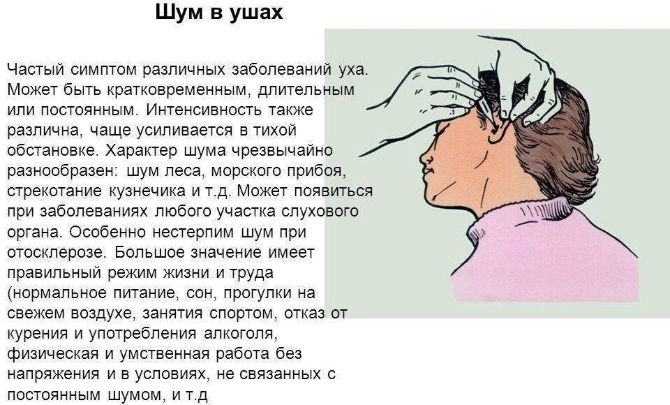 Что делать если после орви закладывает уши