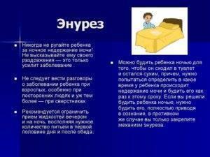 Доктор комаровский - энурез у детей: лечение, причины ночного энуреза