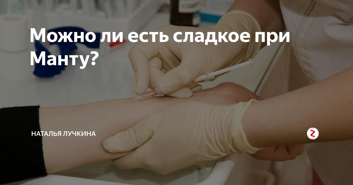 Вакцинация манту и температура после прививки: почему поднялась, что делать, если 37, в 1 или 2 года