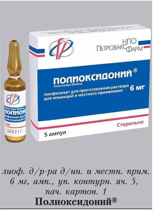 Свечи «полиоксидоний» для детей: инструкция по применению детского препарата, отзывы и цены