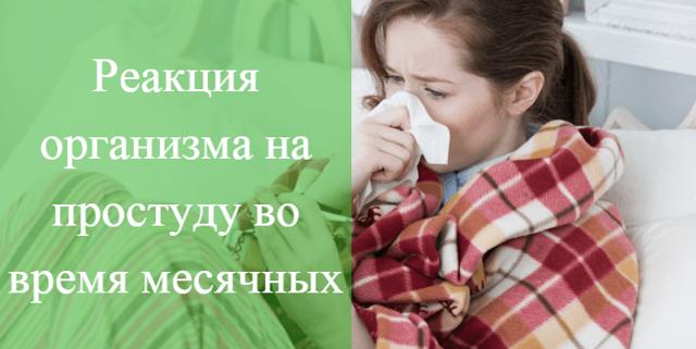 Может ли из-за простуды быть задержка месячных, их характер