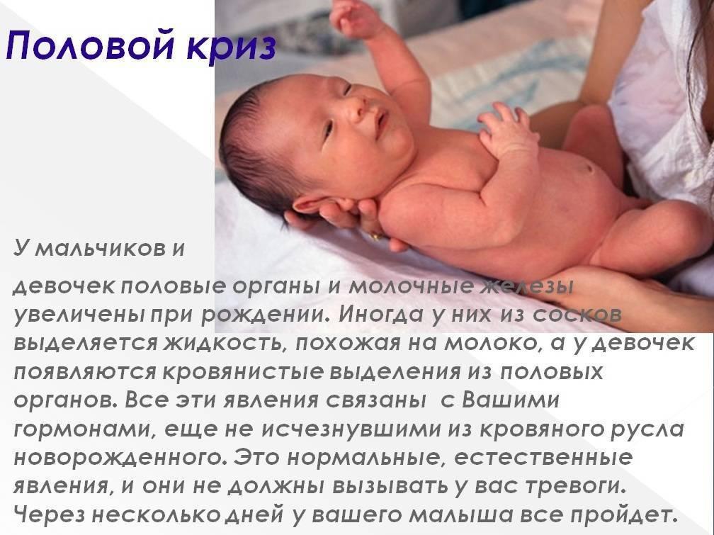 Возможные заболевания при набухании молочных желез у новорожденных детей