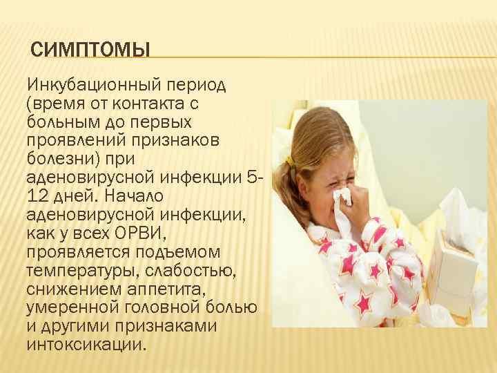 Простуда у малыша, орви у детей первого года жизни. лечение простуды и орви у детей