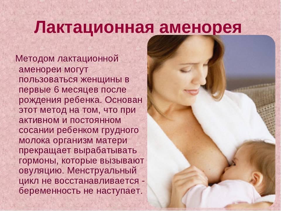 Когда начинаются месячные после родов: через сколько при грудном вскармливании