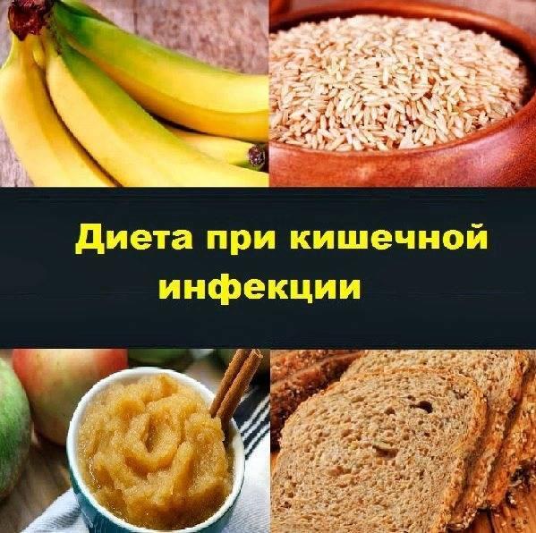 Лечебная диета при кишечных инфекциях у детей и взрослых