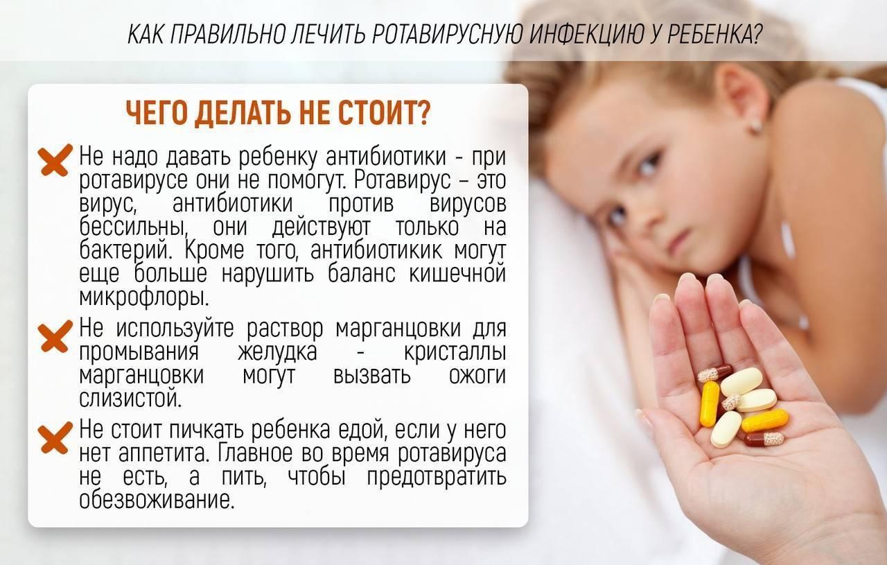 Симптомы ротавирусной инфекции у грудничка