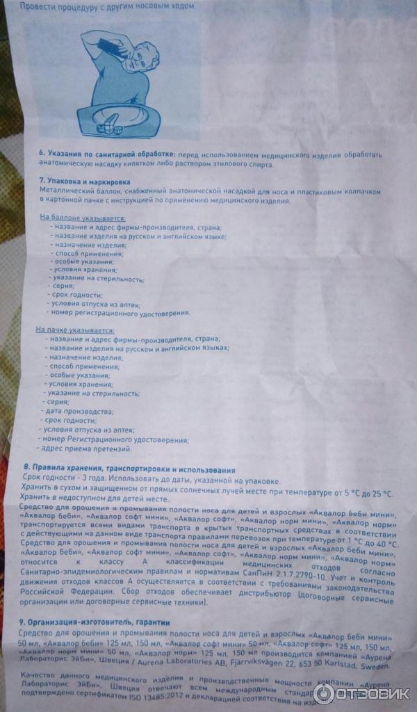 Аквалор беби капли – описание препарата, инструкция по применению, отзывы. аквалор беби для новорожденных и грудничков: инструкция по применению - ваш зубной врач