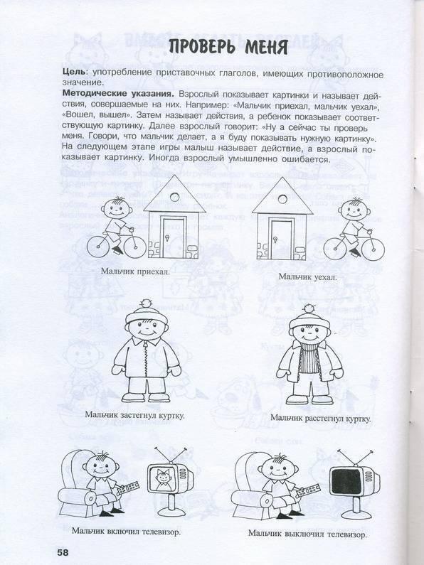 Логопедические игры для детей 6-7 лет: занятия для дома, упражнения в домашних условиях