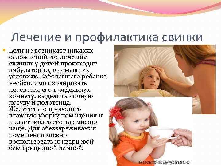 Инфекционная эритема у детей: лечение, причины, симптомы, признаки