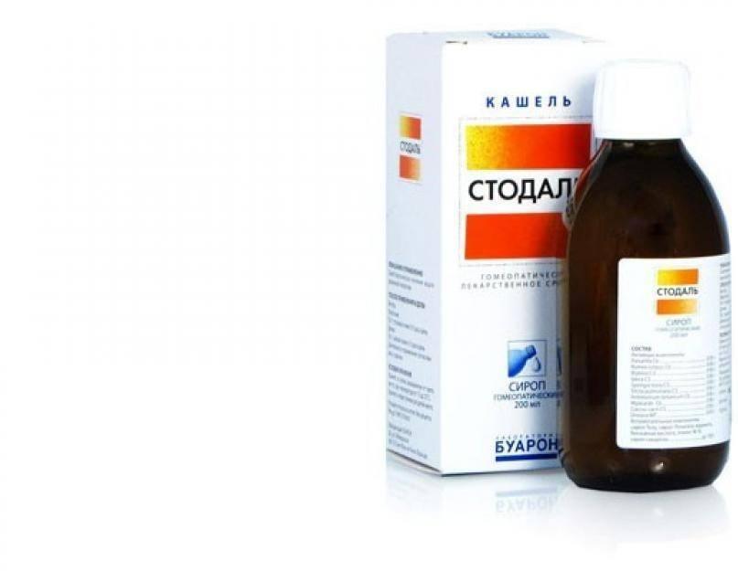 Стодаль от кашля для детей: эффективное гомеопатическое средство - главврач