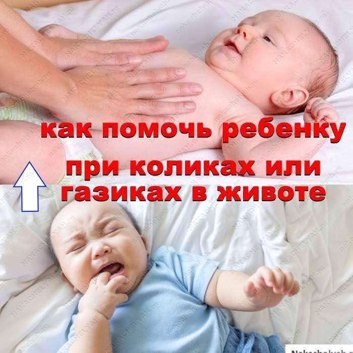 Как бороться с коликами у новорожденных: доктор комаровский о младенческих коликах