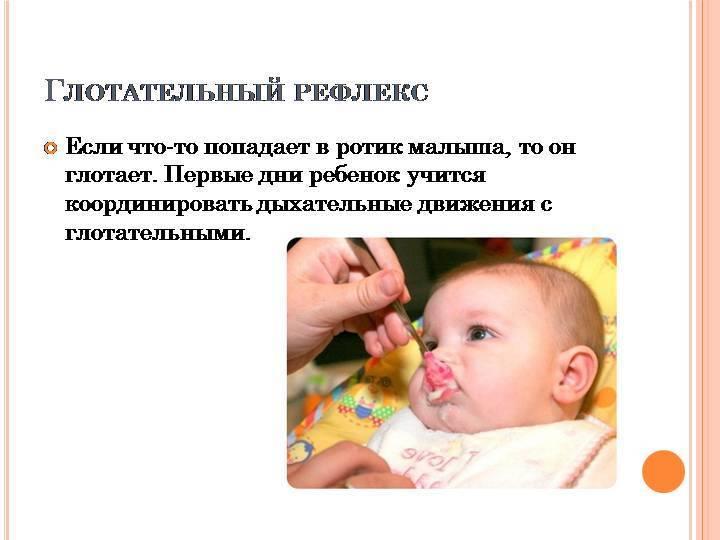 Рефлексы новорожденного: норма и отклонения от нее