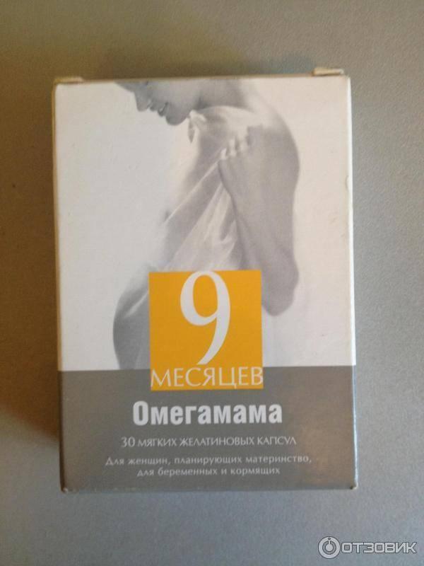 Омега мама (омегамама): инструкция по применению, состав, аналоги
