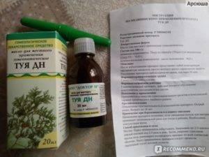 Лечение маслом туи – самый результативный натуральный метод избавления от аденоидов