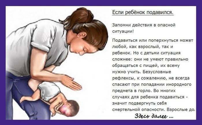 Что делать, если ребенок подавился: как извлечь инородное тело из дыхательных путей, не навредив малышу?