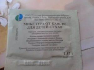 Cухая микстура от кашля для детей в пакетиках инструкция как принимать