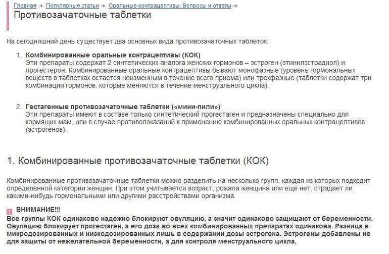 Беременность после противозачаточных таблеток: мифы и реальность / mama66.ru