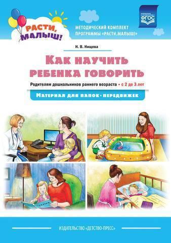 Ребенок хорошо говорит в 1 год 7 месяцев. как научить ребенка читать.. ребенок начал говорить в 1 год 7 месяцев. как разговорить ребенка: опыт мамы.