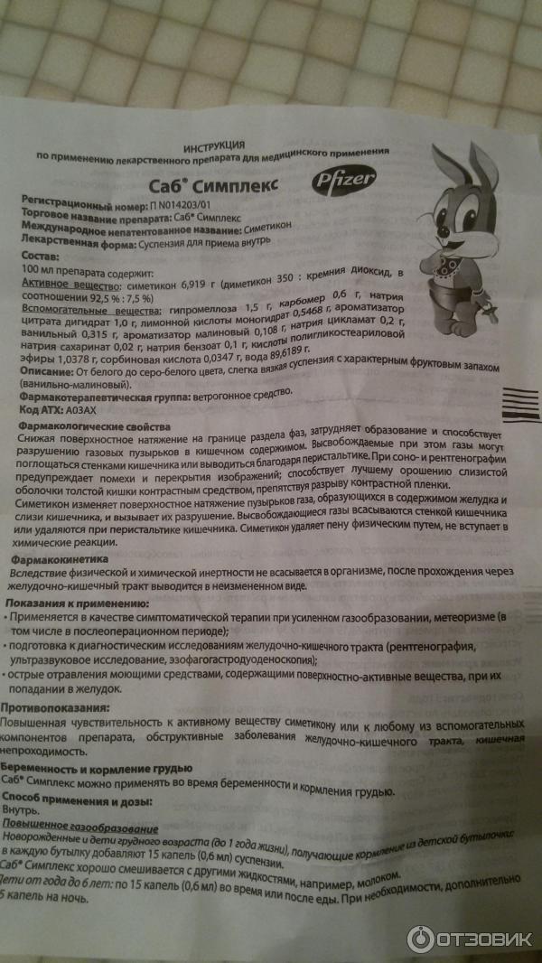 Саб симплекс: инструкция для новорожденных на грудном вскармливании, как давать грудничку / mama66.ru