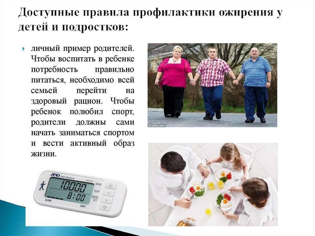 Как должна проводиться профилактика детского ожирения?