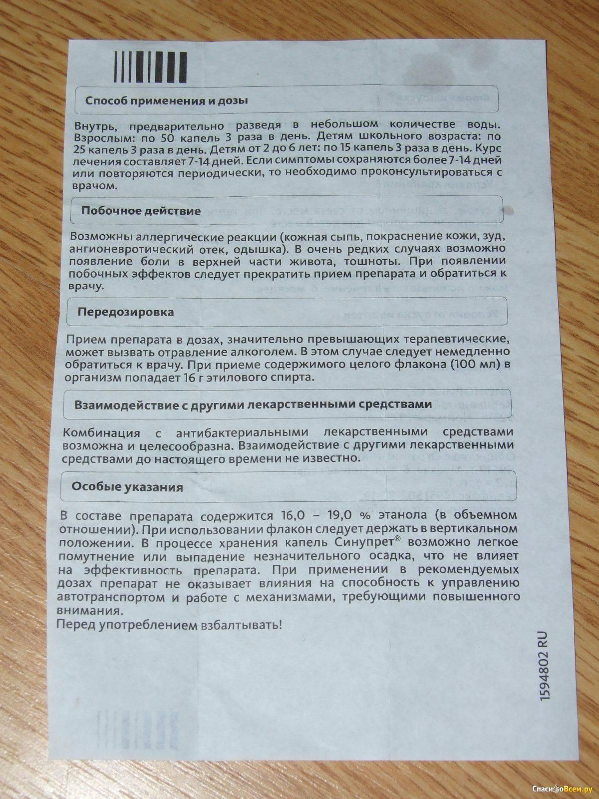Синупрет таблетки и капли: инструкция по применению, аналоги