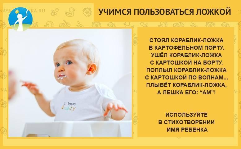 Когда ребёнок начинает есть сам ложкой: самые распространённые проблемы