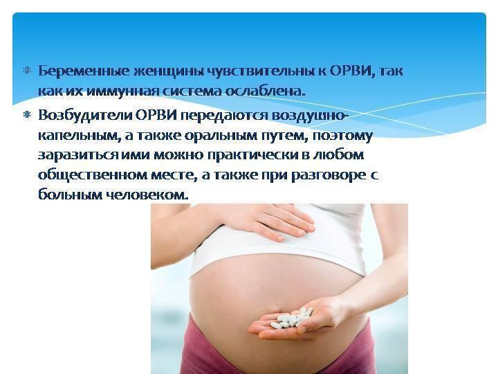 Особенности лечения фарингита при беременности