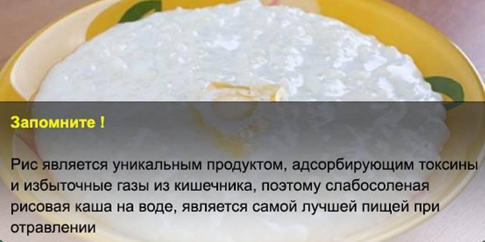 Полезные рецепты рисового отвара при поносе