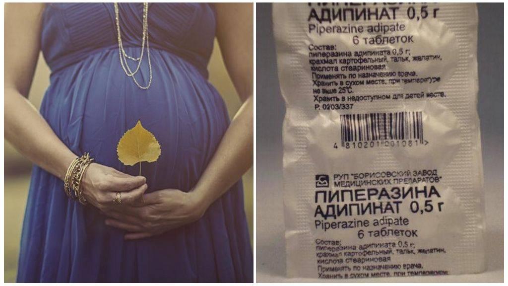 Глисты при беременности - что делать, лечение таблетками и народными средствами