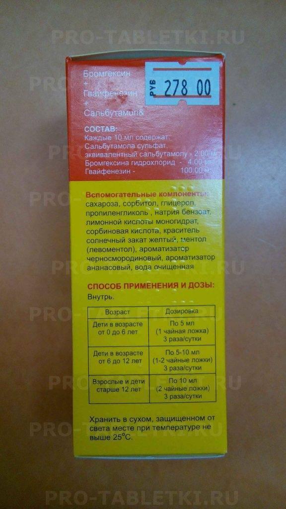 Аскорил сироп от кашля: инструкция по применению для детей, цена, отзывы, аналоги