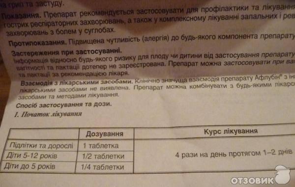 Афлубин для детей: инструкция по применению капель и таблеток до года и старше, аналоги | konstruktor-diety.ru