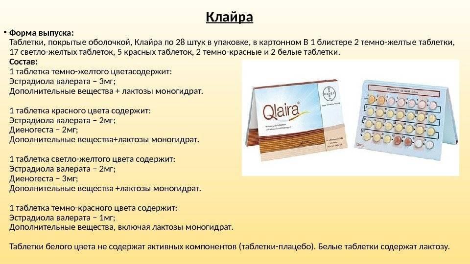 Снижение либидо при приеме противозачаточных таблеток у женщин