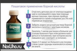 Борная кислота в ухо: применение для детей при отите и других заболеваниях