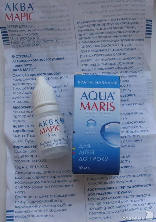 Инструкция и показания капель в нос аквамарис для грудничков — состав, побочные действия, аналоги и цена | информационный портал о здоровье