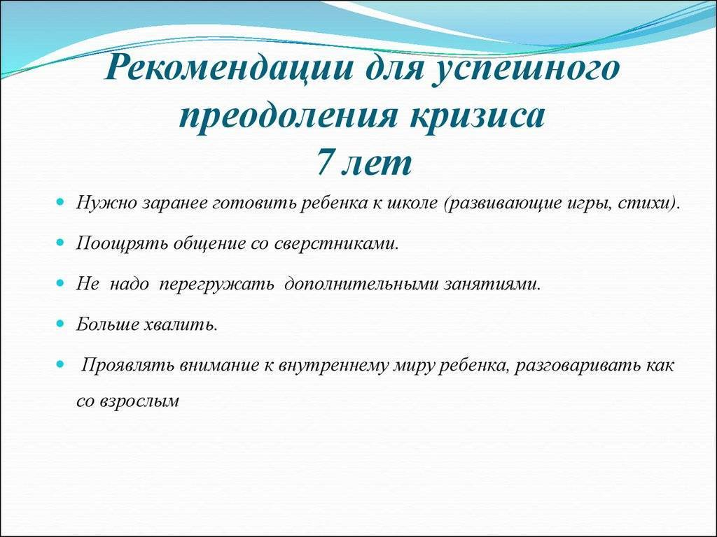Кризис 7 лет, рекомендации родителям                                консультация (старшая группа)