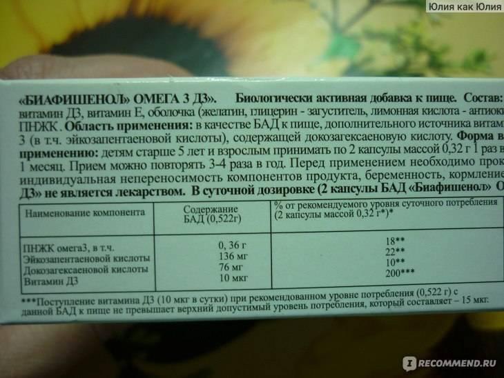 Совместимость омега-3 с витаминами и минералами