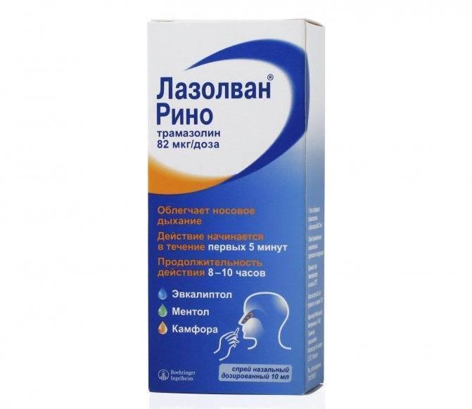 Капли от насморка для детей от года: лучшие спреи, противовирусные средства в нос