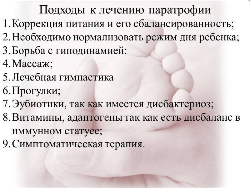 Гипотрофия у детей раннего возраста: фото, степени,  диагностика, лечение и профилактика заболевания