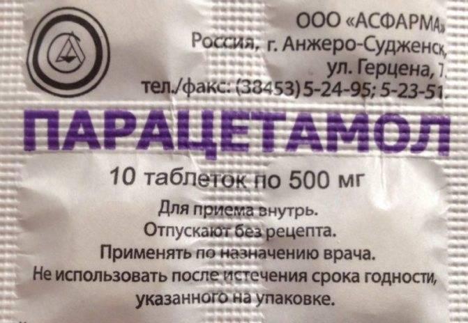 Можно ли дать ребенку анальгин при головной боли