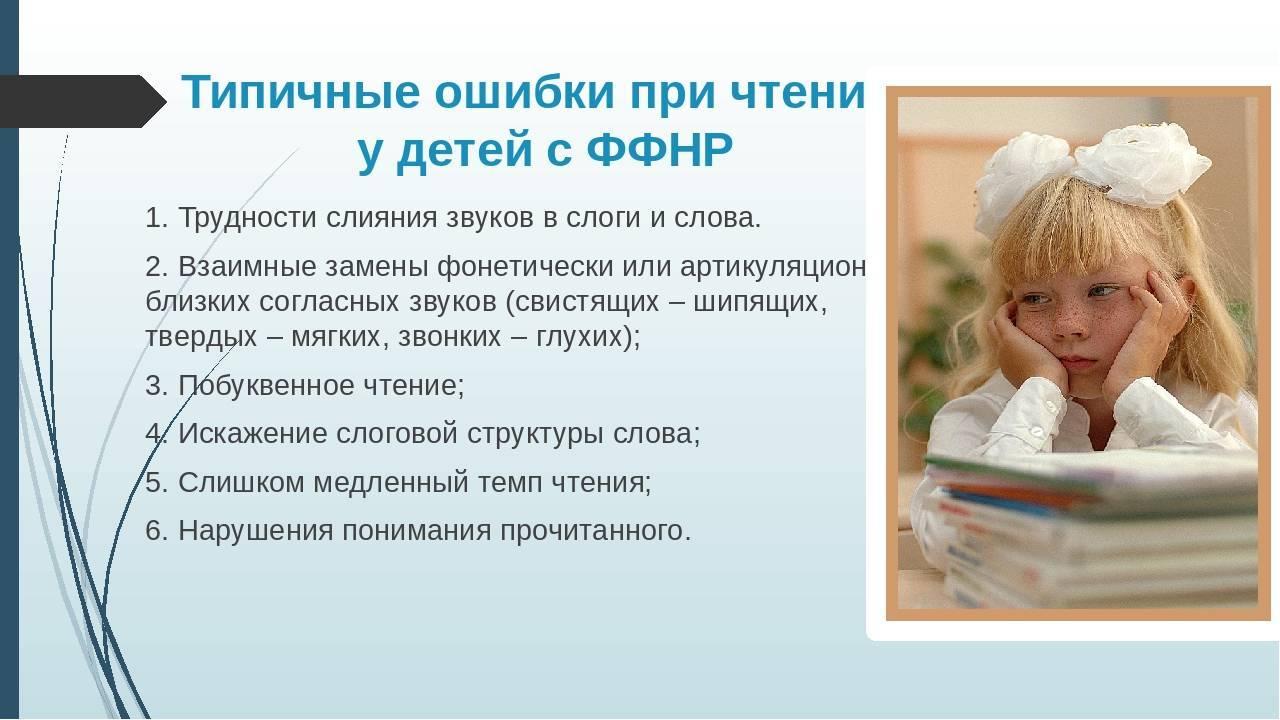 Ффнр - logopedia.ru