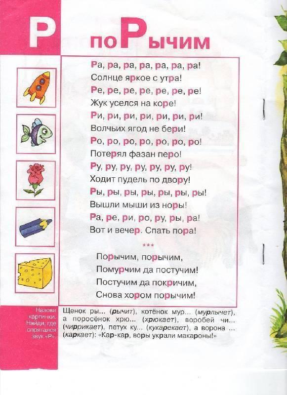 Логопедические упражнения на звук ш для ребенка