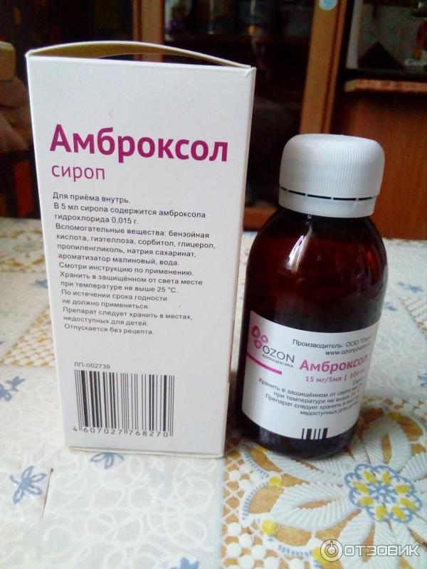 Амброксол - инструкция по применению для детей и взрослых