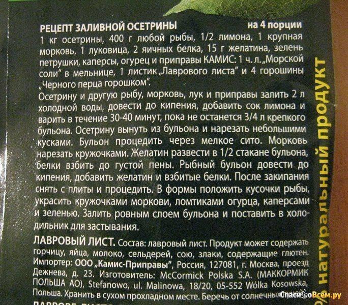 Как правильно заварить лавровый лист для выкидыша. как правильно заварить. kakpravilno-sdelat.ru