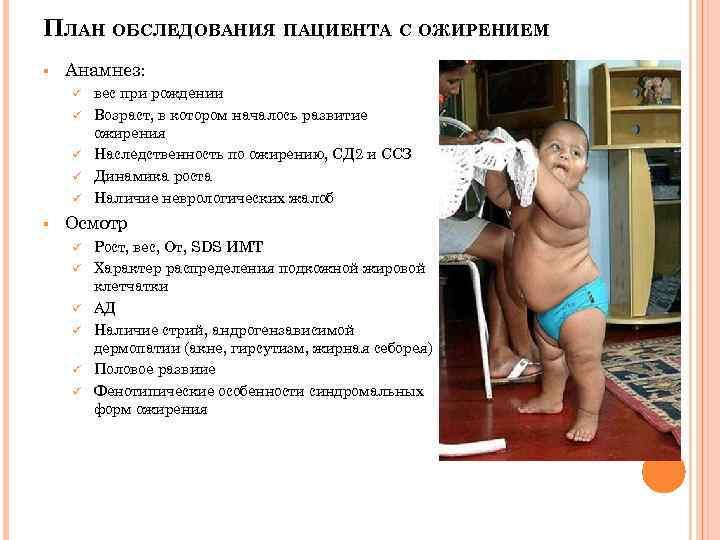 Почему возникает ожирение у детей и чем оно опасно?