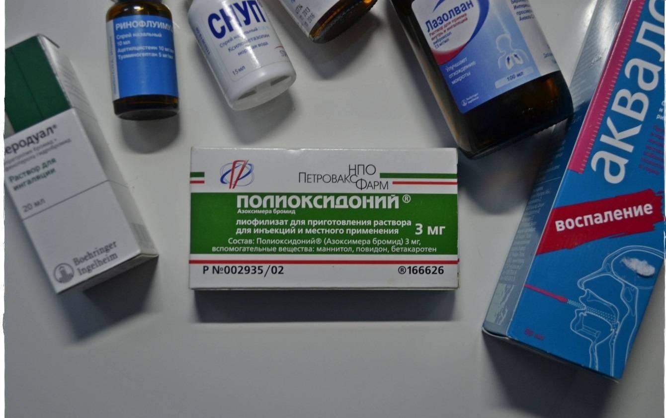 Полиоксидоний: инструкция по применению для детей, с какого возраста можно давать ребенку