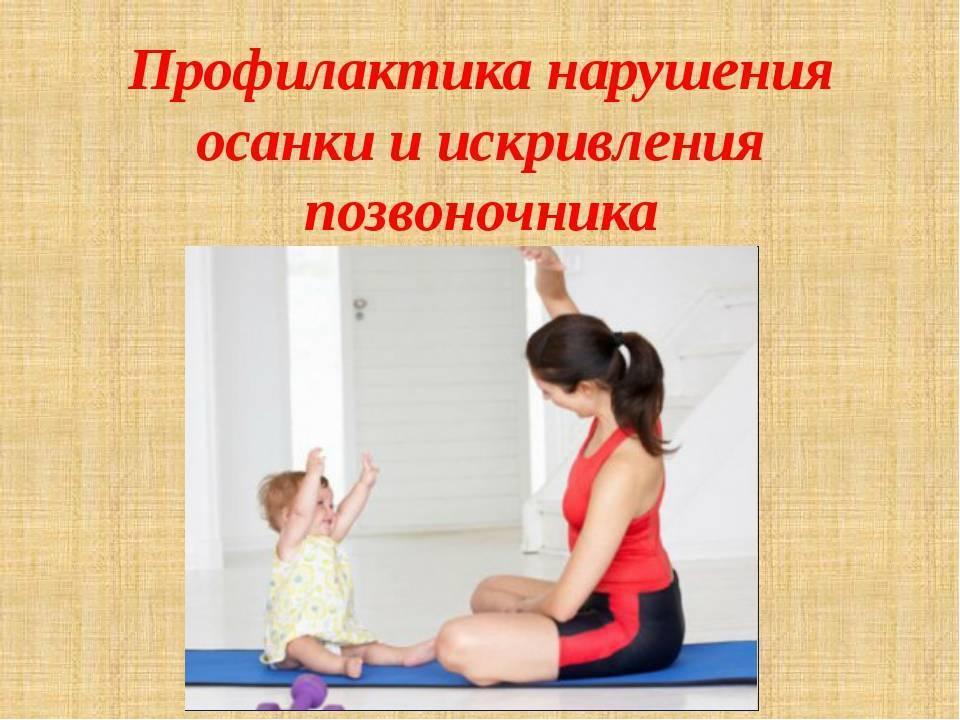 Контроль и профилактика искривления позвоночника, лечение нарушения осанки у детей дошкольного возраста - все о суставах