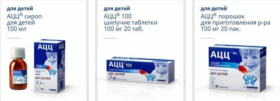 АЦЦ для детей: инструкция по применению порошка, сиропа, таблеток
