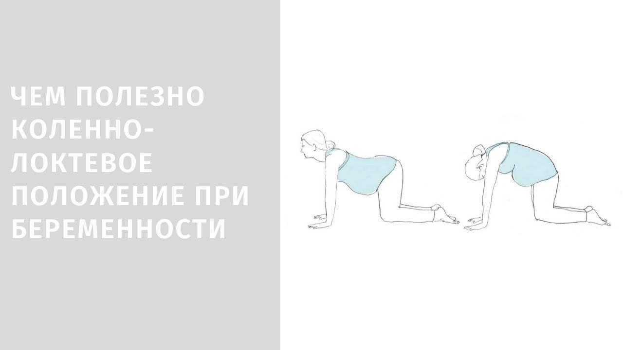Упражнение «поза героя» для оздоровления коленей